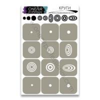 Трафареты для аэрографии на ногтях Круги OneAir