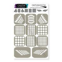 Трафареты для аэрографии на ногтях Окружности OneAir