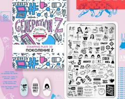 Пластина для стемпинга Малина 20 'Поколение Z'