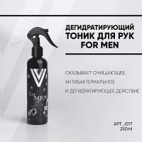Дегидратирующий тоник для рук For Men Vogue, 250мл