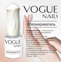 Обезжириватель Vogue, 10мл