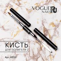Кисть для Polygel Vogue №2