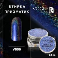 Втирка Призматик №6 Vogue