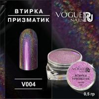 Втирка Призматик №4 Vogue