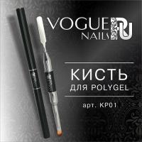 Кисть для Polygel Vogue