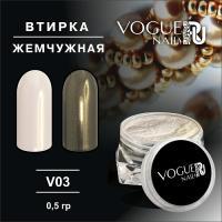 Втирка жемчужная (золото) Vogue