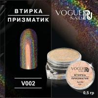 Втирка Призматик №2 Vogue