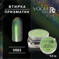 Втирка Призматик №3 Vogue