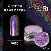 Втирка Призматик №5 Vogue