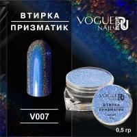 Втирка Призматик №7 Vogue