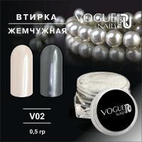 Втирка жемчужная (белая) Vogue