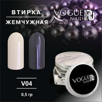 Втирка жемчужная (фиолетовая) Vogue