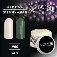 Втирка жемчужная (зелёная) Vogue