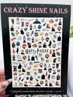 Слайдер-дизайн Гарри Поттер часть 1 Crazy Shine Nails (арт 2044)
