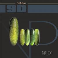 Cat 9D-01 Nartist, 10g