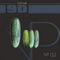 Cat 9D-02 Nartist, 10g