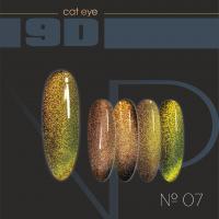 Cat 9D-07 Nartist, 10g