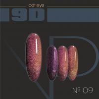 Cat 9D-09 Nartist, 10g