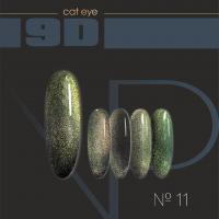 Cat 9D-11 Nartist, 10g