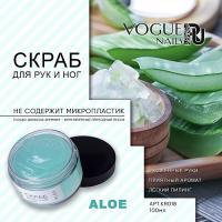 Скраб для рук и ног Aloe Vogue, 100мл
