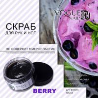 Скраб для рук и ног Berry Vogue, 100мл