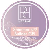 Моделирующий гель с шиммером Shimmer builder gel #2 Madinail, 15гр