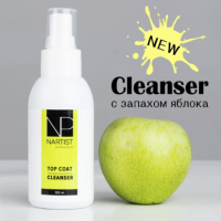 Обезжириватель Nartist Top Coat Cleanser (яблоко), 100мл
