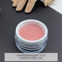 Camouflage gel (камуфлирующий гель) TopMaster, 50 мл