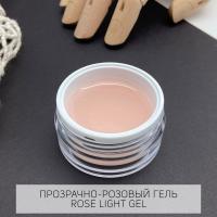Rose gel (прозрачно-розовый гель) TopMaster, 50 мл