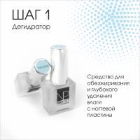 Дегидратор Nartist Nail Prep dehydrator (1 step), 10мл