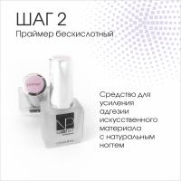 Бескислотный праймер Nartist Soft bond primer (2 step), 10мл