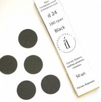 Файлы Atis круг шлифовочный d24, 50шт, 180грит