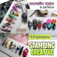 1,2 уровни Stamping Creative - полный список техник (6 часов)