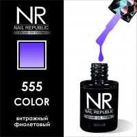 Гель-лак NR-555 Витраж Nail Republic, 10 мл