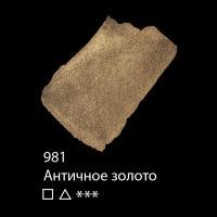 Краска акварельная 'Белые ночи', кювета 2,5 мл, античное золото № 981