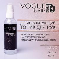 Дегидратирующий тоник для рук КЕНЗО Vogue, 100мл